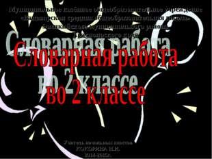 Муниципальное казённое общеобразовательное учреждение «Ванаварская cредняя об