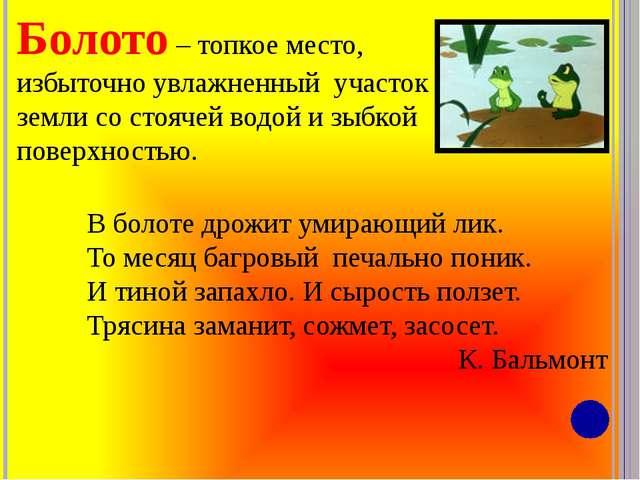 Болото – топкое место, избыточно увлажненный участок земли со стоячей водой и...