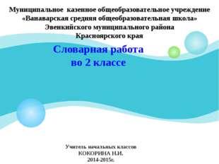 Муниципальное казенное общеобразовательное учреждение «Ванаварская cредняя об