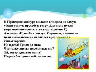 8. Проведите конкурс в классе или дома на самую убедительную просьбу к ветру.