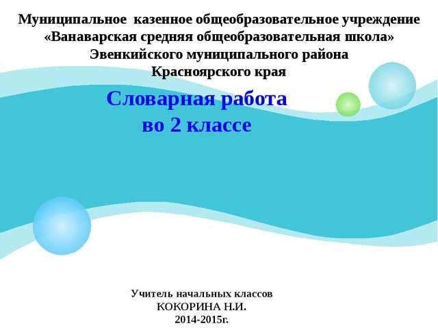Муниципальное казенное общеобразовательное учреждение «Ванаварская cредняя об...