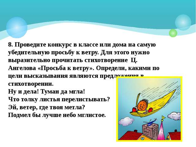 8. Проведите конкурс в классе или дома на самую убедительную просьбу к ветру....