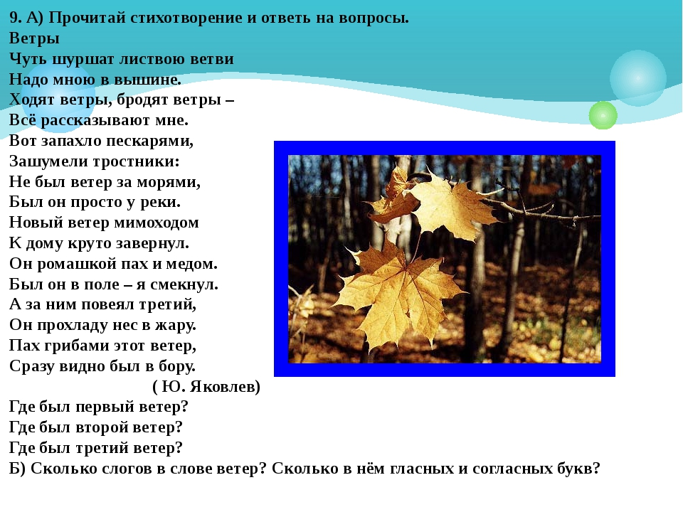 9. А) Прочитай стихотворение и ответь на вопросы. Ветры Чуть шуршат листвою в...