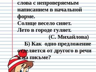 5. А) Выпиши из двустишия слова с непроверяемым написанием в начальной форме.