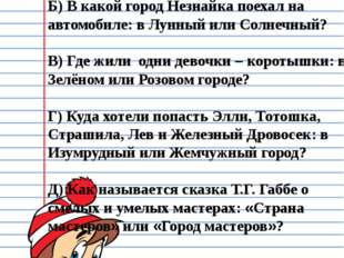 7. «Сказочная» викторина. Запиши правильный ответ. А) Как называется родной г
