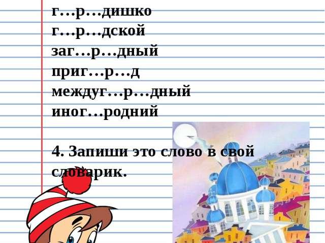 3. Вставь пропущенные буквы. Перепиши слова и объясни их значение: Г…р…док г…...