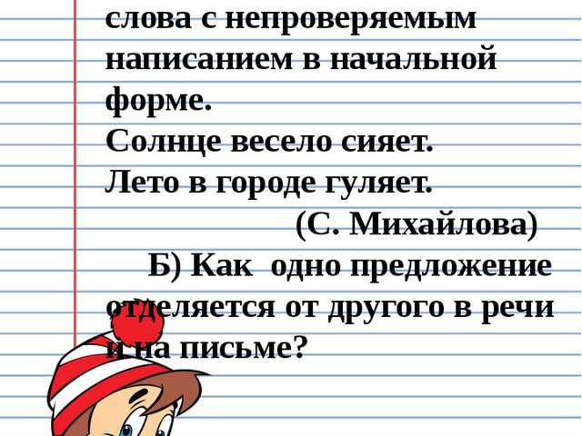 5. А) Выпиши из двустишия слова с непроверяемым написанием в начальной форме....