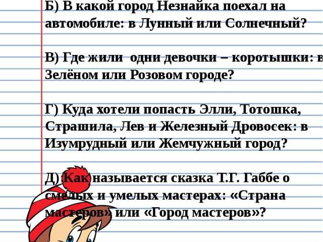 7. «Сказочная» викторина. Запиши правильный ответ. А) Как называется родной г...