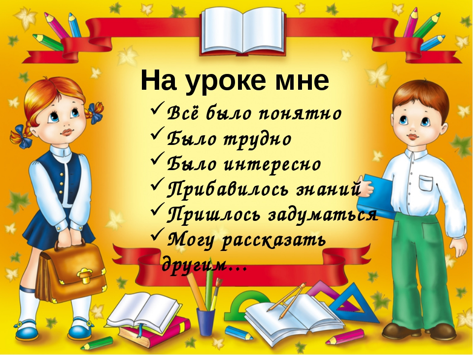 http://aida.ucoz.ru На уроке мне Всё было понятно Было трудно Было интересно...