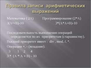 Математика ( 2А) Программирование (2*А) 3(А²+В)-10 3*(А*А+В)-10 Последователь