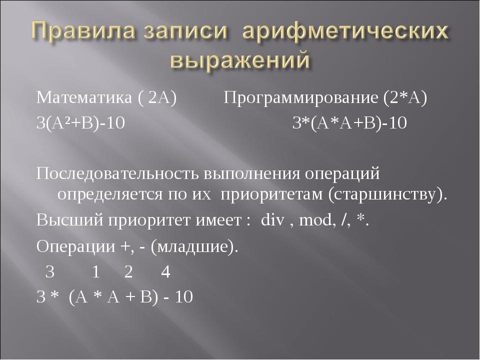 Математика ( 2А) Программирование (2*А) 3(А²+В)-10 3*(А*А+В)-10 Последователь...