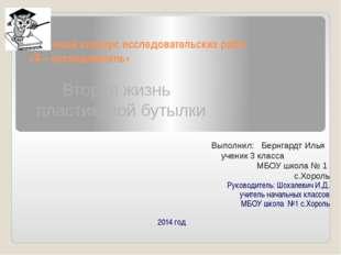 Районный конкурс исследовательских работ «Я – исследователь» Выполнил: Бернга