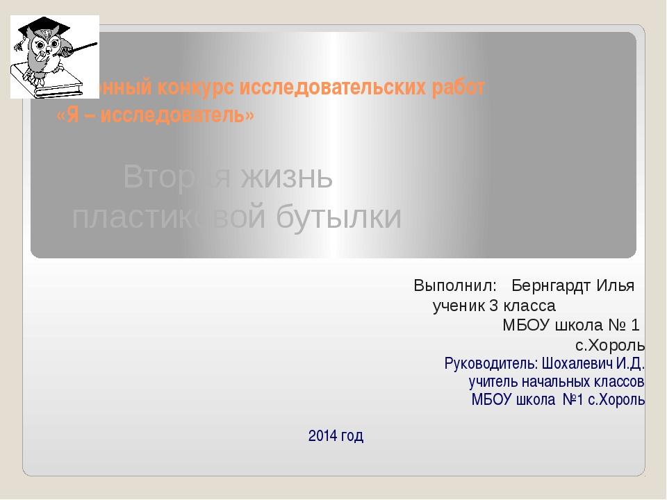 Районный конкурс исследовательских работ «Я – исследователь» Выполнил: Бернга...
