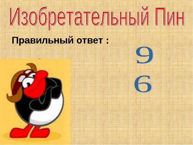 Правильный ответ : ТРЮМ ДРОВА