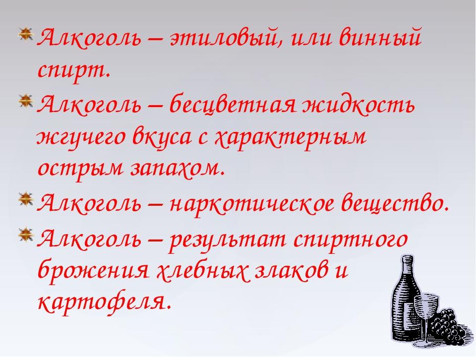 Алкоголь – этиловый, или винный спирт. Алкоголь – бесцветная жидкость жгучего...