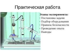 Практическая работа Этапы эксперимента: Постановка задачи Подбор оборудования