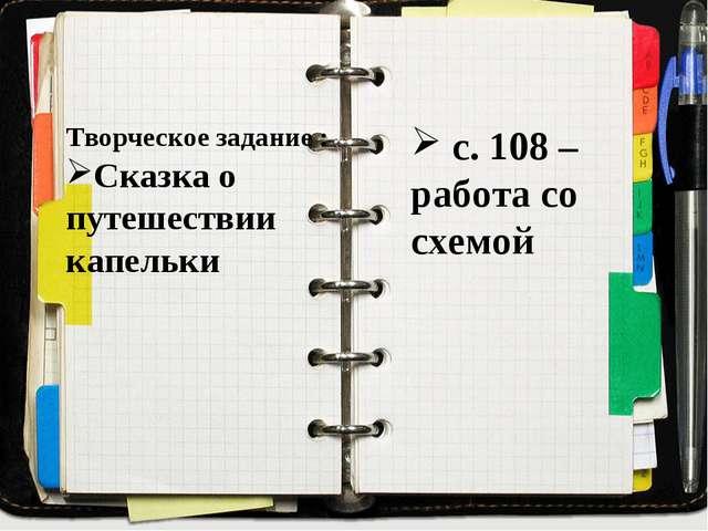 с. 108 –работа со схемой Творческое задание : Сказка о путешествии капельки
