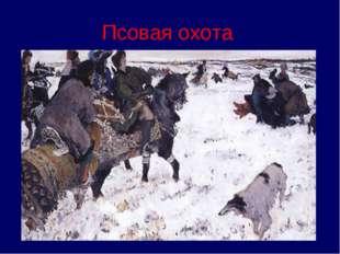 Псовая охота