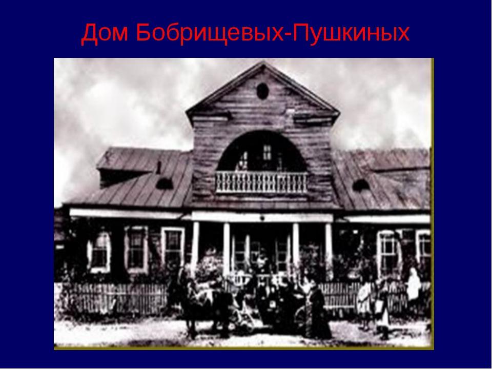 Дом Бобрищевых-Пушкиных