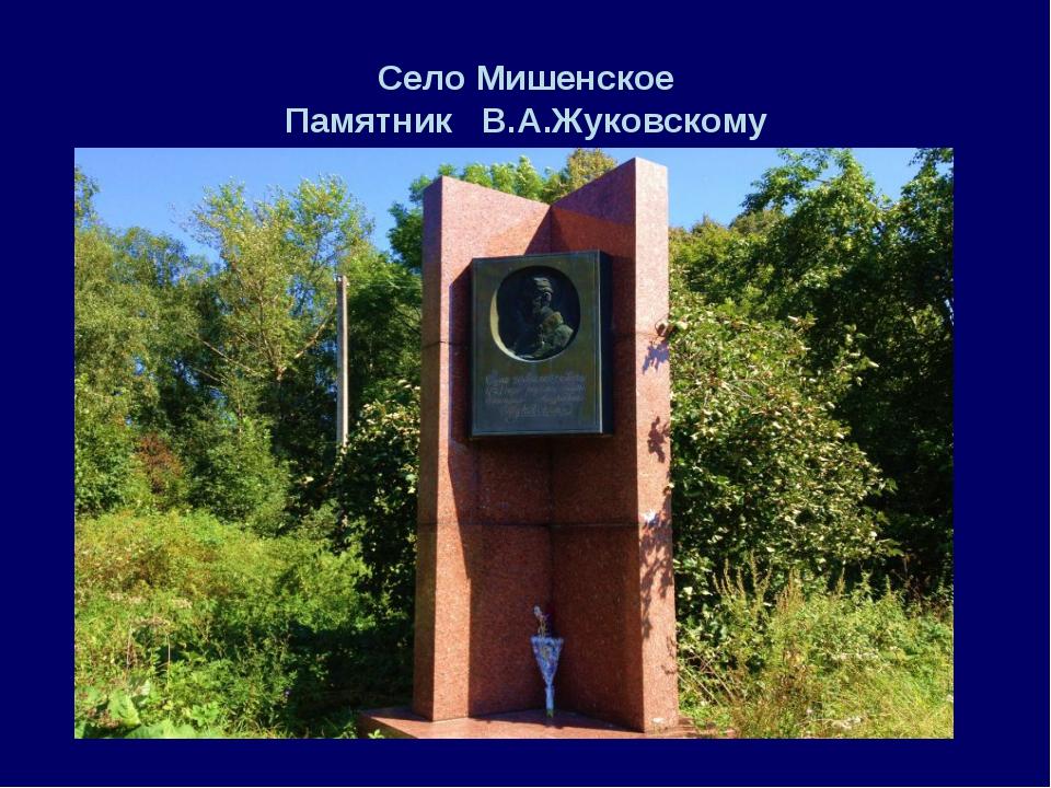 Село Мишенское Памятник В.А.Жуковскому