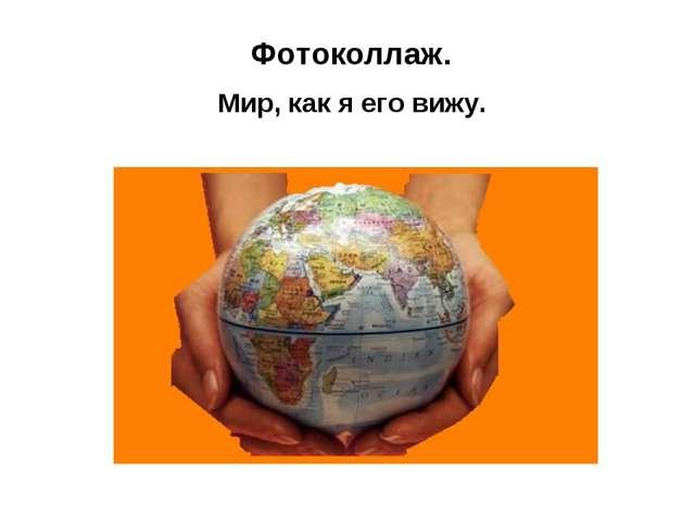 Фотоколлаж. Мир, как я его вижу.