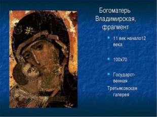 Богоматерь Владимирская, фрагмент 11 век начало12 века 100х70 Государст-венна