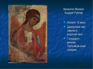 Архангел Михаил Андрей Рублев Начало 15 века Деисусный чин (звениго-родский ч