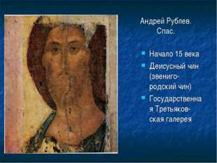 Андрей Рублев. Спас. Начало 15 века Деисусный чин (звениго-родский чин) Госуд
