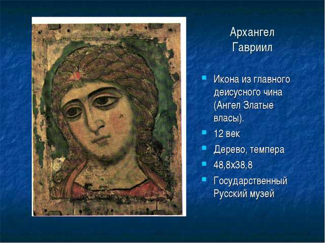 Архангел Гавриил Икона из главного деисусного чина (Ангел Златые власы). 12 в...
