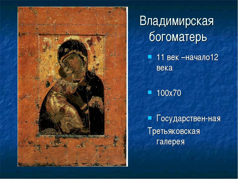 Владимирская богоматерь 11 век –начало12 века 100х70 Государствен-ная Третьяк...