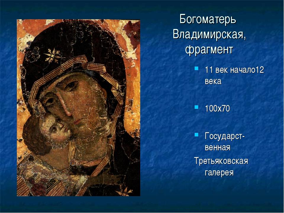 Богоматерь Владимирская, фрагмент 11 век начало12 века 100х70 Государст-венна...