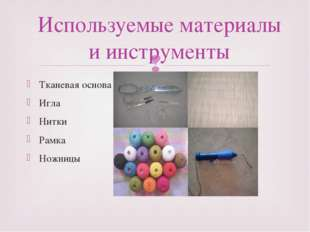 Тканевая основа Игла Нитки Рамка Ножницы Используемые материалы и инструменты 