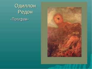 Одиллон Редон «Полифем»