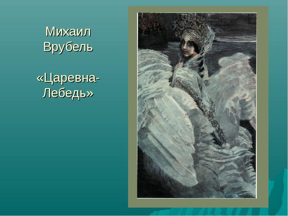 Михаил Врубель «Царевна-Лебедь»