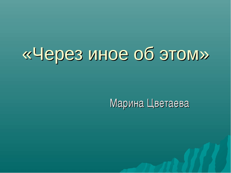 «Через иное об этом» Марина Цветаева