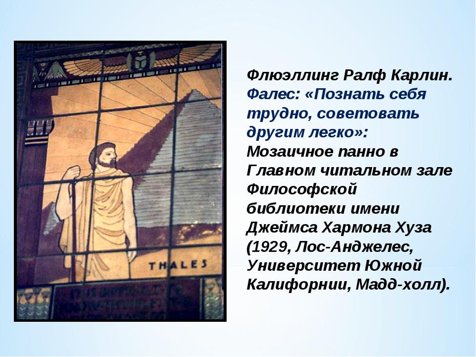 Флюэллинг Ралф Карлин. Фалес: «Познать себя трудно, советовать другим легко»:...