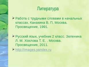 Литература Работа с трудными словами в начальных классах. Канакина В. П. Моск