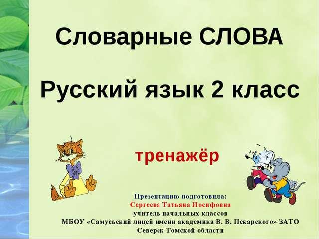 Словарные СЛОВА Русский язык 2 класс Презентацию подготовила: Сергеева Татьян...