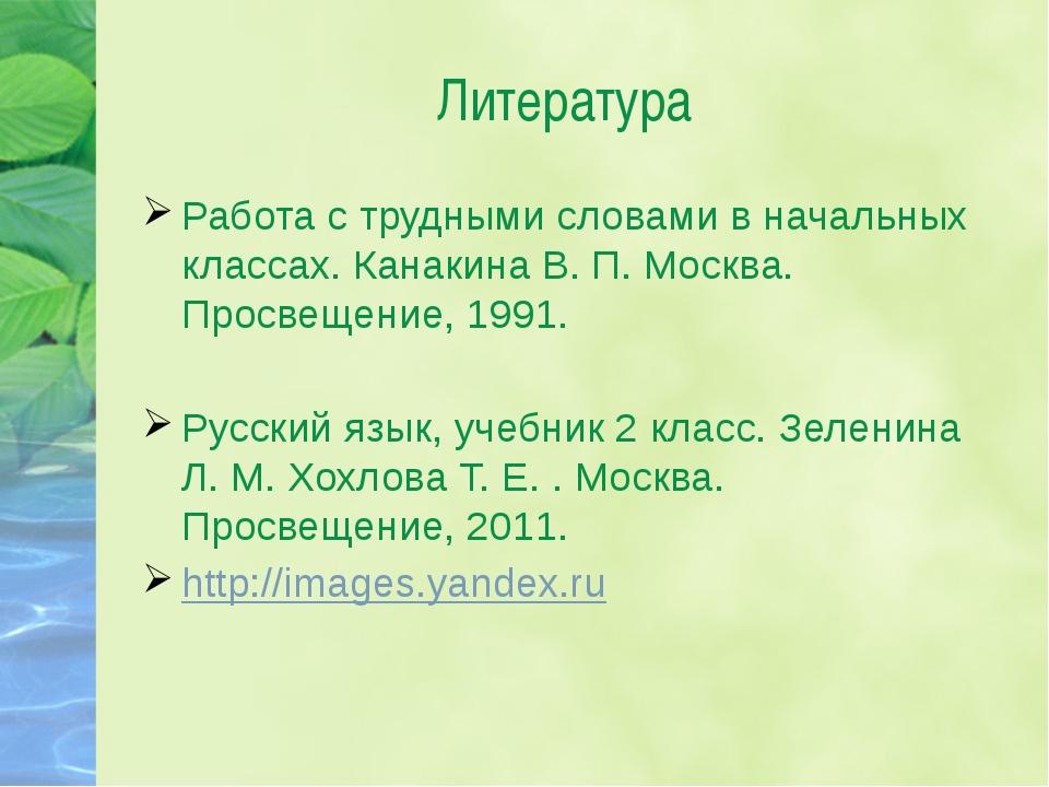 Литература Работа с трудными словами в начальных классах. Канакина В. П. Моск...