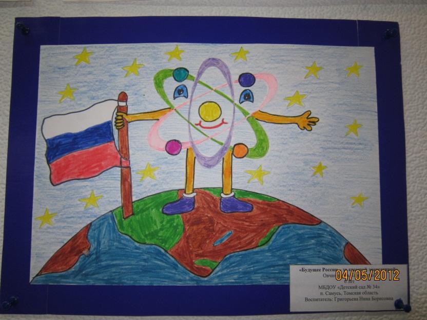 E:\Документы мама\Конкурс Наш друг - Атомная энергия\IMG_0014.JPG
