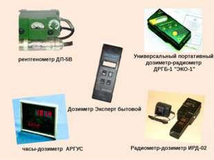 Дозиметр Эксперт бытовой рентгенометр ДП-5В Универсальный портативный дозимет