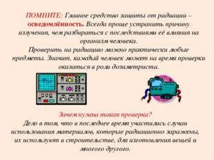ПОМНИТЕ: Главное средство защиты от радиации – осведомлённость. Всегда проще