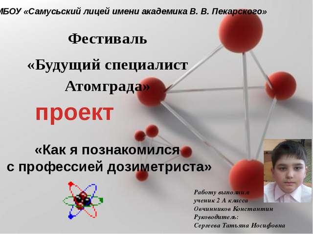 Фестиваль «Будущий специалист Атомграда» Работу выполнил: ученик 2 А класса...