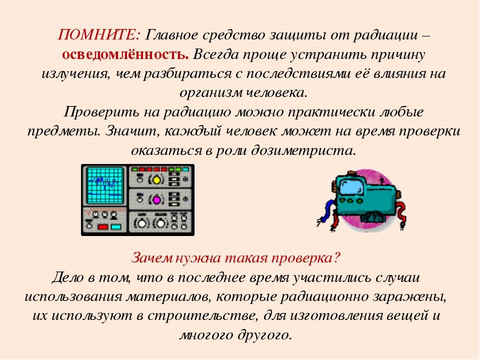 ПОМНИТЕ: Главное средство защиты от радиации – осведомлённость. Всегда проще...