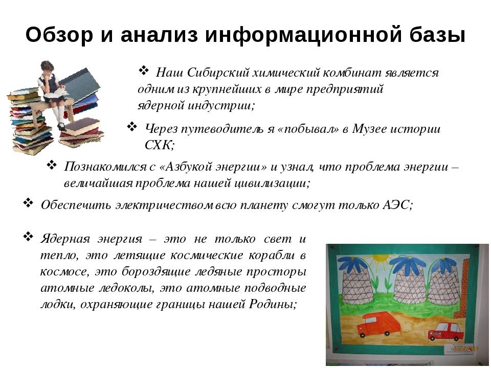 Обзор и анализ информационной базы Наш Сибирский химический комбинат является...