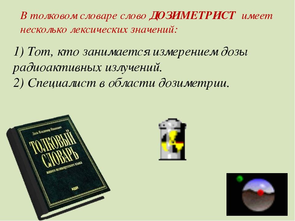 В толковом словаре слово ДОЗИМЕТРИСТ имеет несколько лексических значений: 1)...