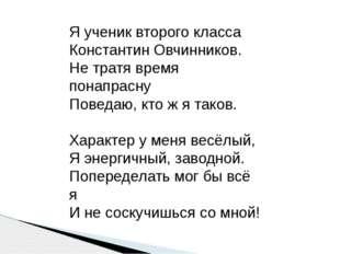 Я ученик второго класса Константин Овчинников. Не тратя время понапрасну Пове