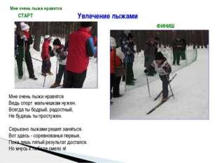 Мне очень лыжи нравятся Увлечение лыжами СТАРТ ФИНИШ Мне очень лыжи нравятся