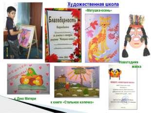 Художественная школа «Матушка-осень» к Дню Матери к книге «Стальное колечко»