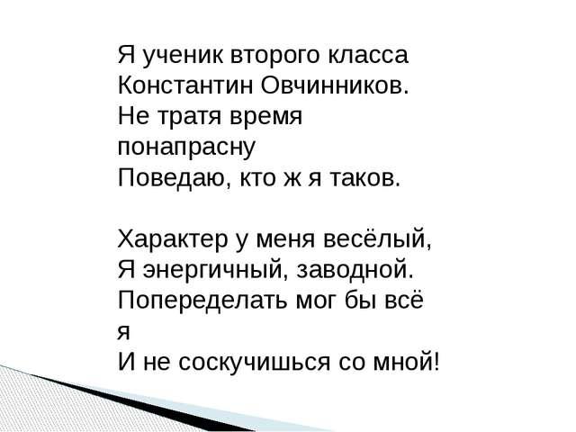 Я ученик второго класса Константин Овчинников. Не тратя время понапрасну Пове...